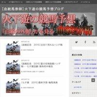 【血統馬券師】火下遊の競馬予想ブログ